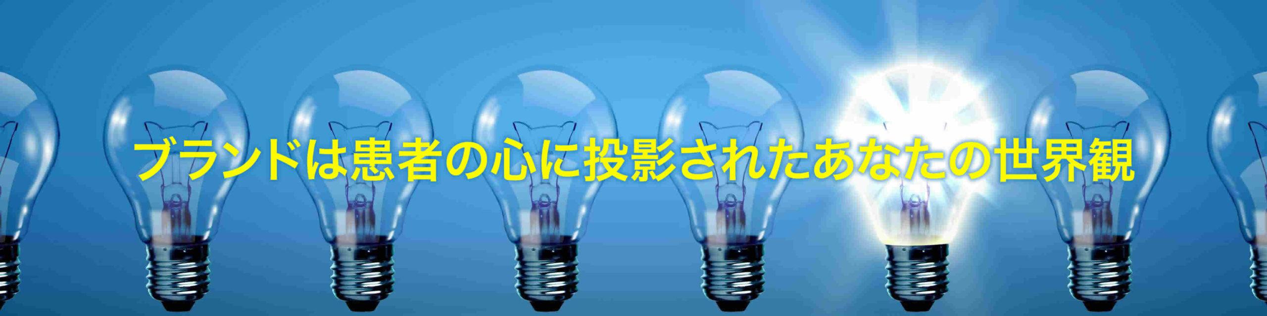 世界観+電球